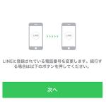 【LINE】LINEに登録してある電話番号を変更する方法。iOS版LINEにも変更機能が追加されました!