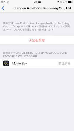 MovieBox_Trust-04