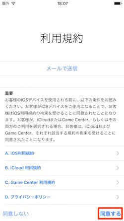 iCloud_BackUp-04