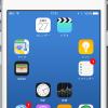 """【iOS】""""脱獄""""なし!iPhoneのホーム画面のアプリ間に空白スペースを入れる方法"""