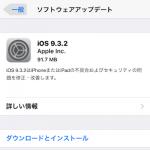Apple、iOS 9.3.2をリリース。「Night Shift」の「低電力モード」対応やiPhone SEのBluetooth問題など
