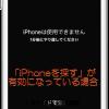 【iOS】iPhoneのパスコードがわからない、「iPhoneを探す」が有効になっている場合の復元方法