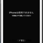【iOS】「iPhoneのパスコードを忘れてロック解除できない!」時に行う対処法は?