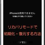【iOS】パスコードがわからないiPhoneをリカバリモードで初期化・復元する方法