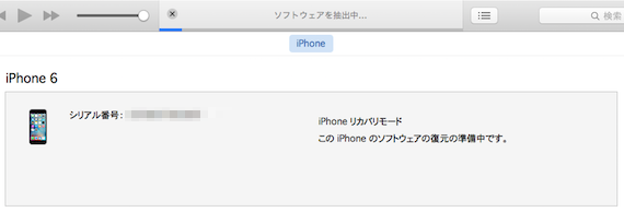 iPhone_Recovery-05