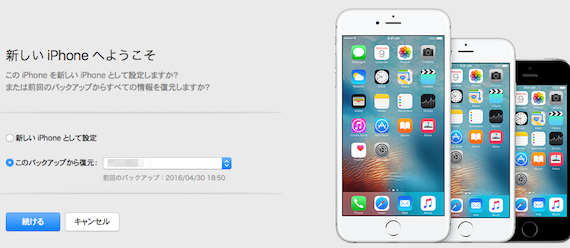 iPhone_Recovery-07