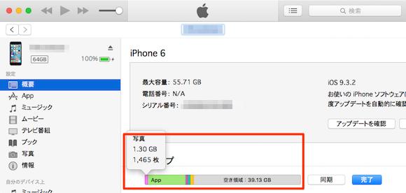 iPhone_Storage-05