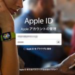 【Apple ID】Apple IDのパスワードをリセットする方法