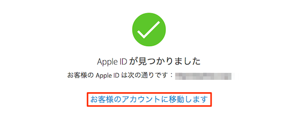 AppleID_forget-04