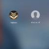 【Mac OS X】Macの不要なユーザーアカウントを削除する方法