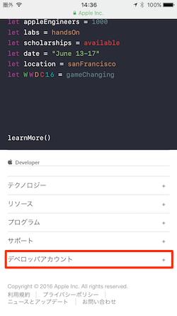 Installing_iOS_beta_on_iphone-02