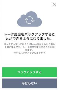 LINE_BackUp