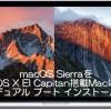 【macOS】macOS SierraをOS X El Capitan搭載Macにデュアル ブート構成でインストールする方法