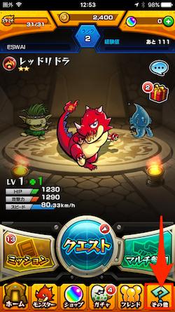 MonsterStrike_Playdata_Backup-01