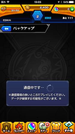 MonsterStrike_Playdata_Backup-09