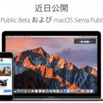 最新版OSを試したい!iOS 10やmacOS Sierraのパブリックベータプログラムにメンバー登録する方法