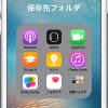 folders inside folders on iPhone