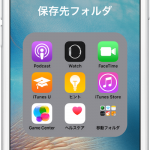 【iOS】iOS 9.3のiPhoneでフォルダ内にフォルダを作成する方法