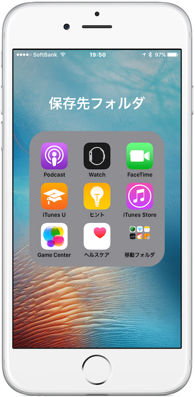 folders_inside_folders_on_iPhone-06