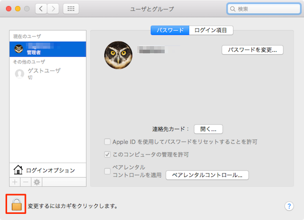 guest_account_on_Mac-03