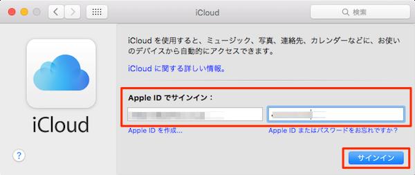 iCloud_Mac-04