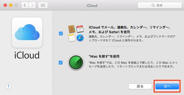 iCloud_Mac-05
