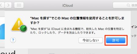 iCloud_Mac-06
