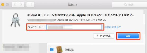 iCloud_Mac-07
