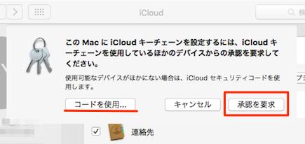 iCloud_Mac-08