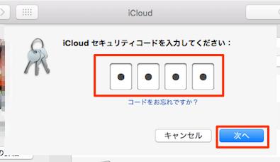 iCloud_Mac-09