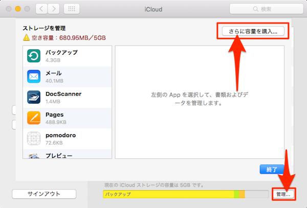 iCloud_Mac-12