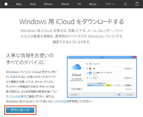 iCloud_Windows-01