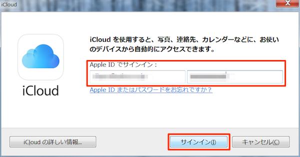 iCloud_Windows-02