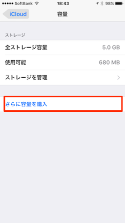 iCloud_iPhone-08