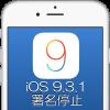 Apple、iOS 9.3.1の署名を停止。iOS 9.3.1へのダウングレードは不可能に