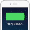 【iOS 9】iPhoneのバッテリー消耗問題を解決するヒント