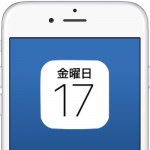 【iOS】iPhoneの標準カレンダーにGoogleカレンダーを同期させる方法