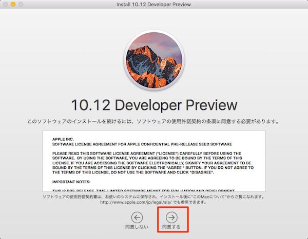 macOS_Installation-03