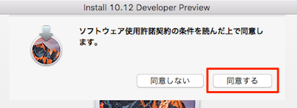 macOS_Installation-04