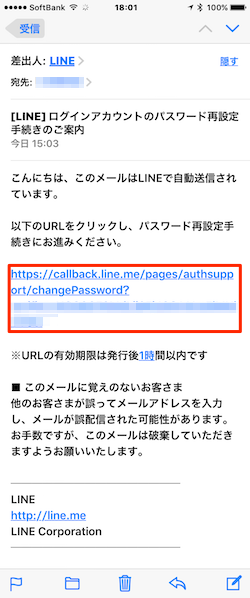 LINE_Password_reset_e-mail−02