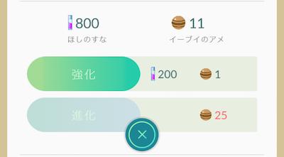 PokemonGO_SendDr−01