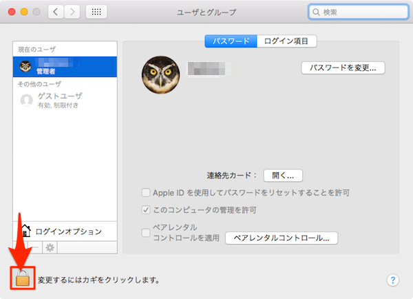 Change_user_account-03