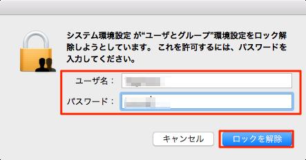 Change_user_account-04