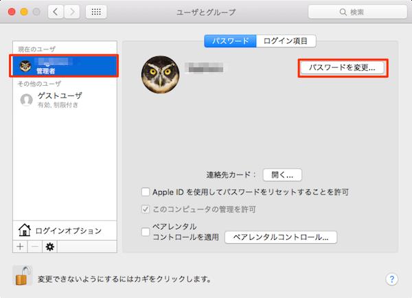 Change_user_account-05