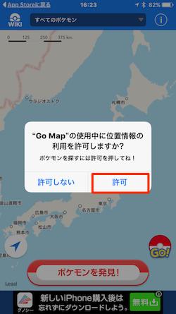 GO-Map_for_PokemonGO-01