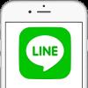 【LINE】LINEをダウンロード&インストールする手順:iPhone、iPad、iPod touchなどのiOSデバイス