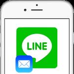 【LINE】LINEのアカウント情報にメールアドレスを登録する方法