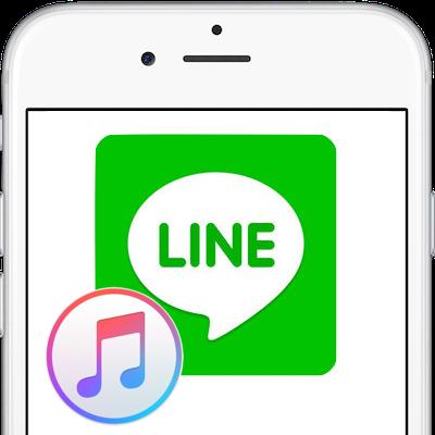 LINE-iTunes