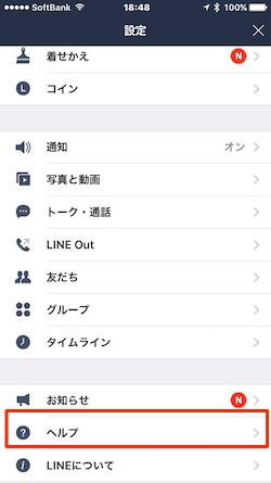 LINE_MailAdd_Release-02