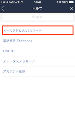 LINE_MailAdd_Release-04